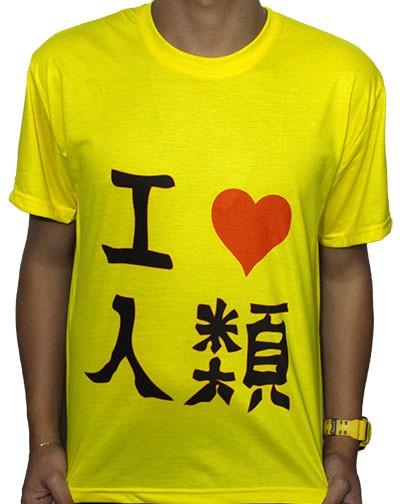 Camisa SB - I Love Imanity - No Game, No Life