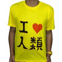 Camisa SB - I Love Imanity - No Game, No Life